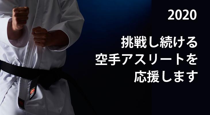 東京堂+ファイテン空手衣イメージ