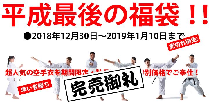 2019福袋完売御礼