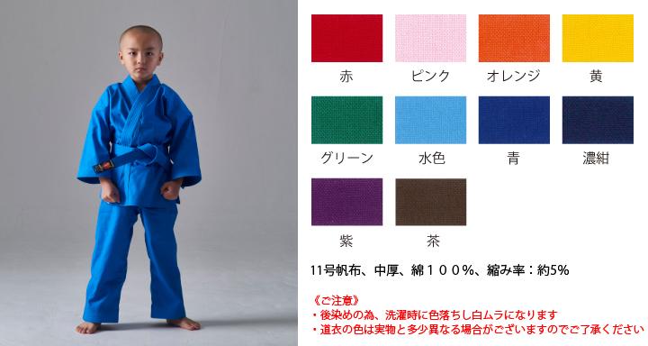 カラー道衣