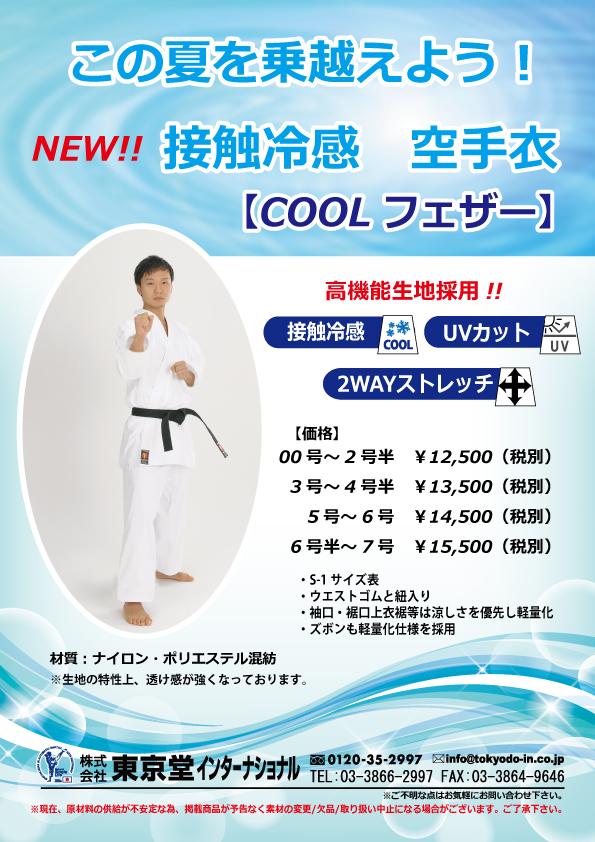 接触冷感空手衣,COOLフェザー,接触冷感・UVカット・2WAYストレッチ,高機能生空手衣!この夏をCOOLに乗越えよう!
