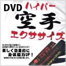 ハイパー空手DVD