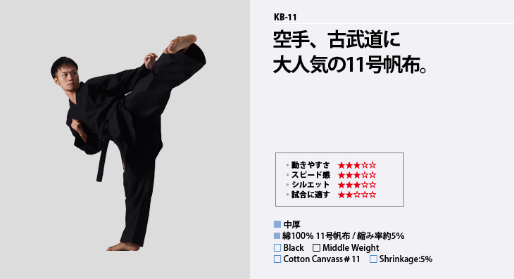 KB-11黒道衣