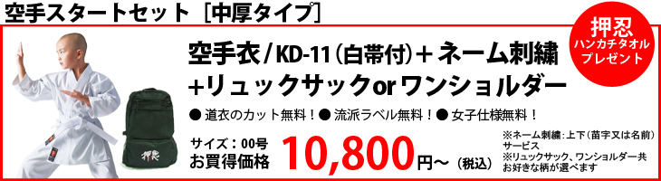KD-11スタートセット
