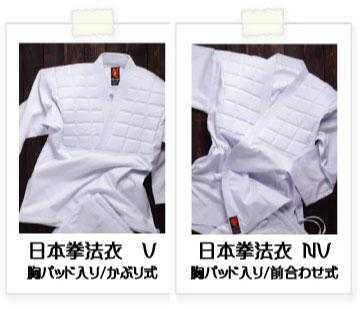 (株)東京堂インターナショナル 日本拳道衣 V・NV