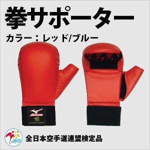 拳サポーター(全日本空手道連盟検定品)【赤・青】【両手1組】