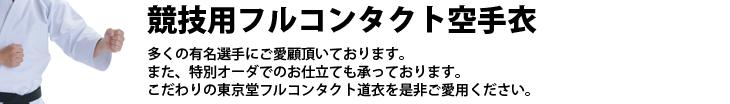 フルコンタクト空手衣TOPイメージ