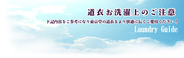 (株)東京堂インターナショナル(旧(株)東京守礼堂IN 空手着・拳法衣・道衣の洗濯上の注意