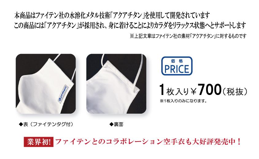 ファイテン洗える空手マスク UVカット機能付き高機能生地採用 吸汗・速乾作用により内部の蒸れを軽減 洗って繰り返し使えるマスク
