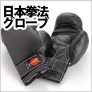 日本拳法グローブ