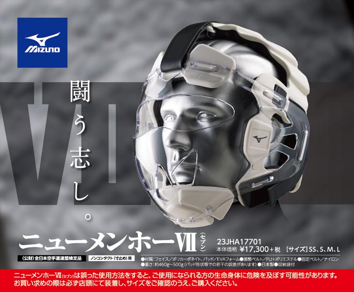 ニューメンホー7 全空連指定防具 面 全日本空手道連盟認定 ミズノ 美津濃