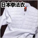 日本拳法衣