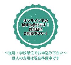 オンライン採寸【東京堂】