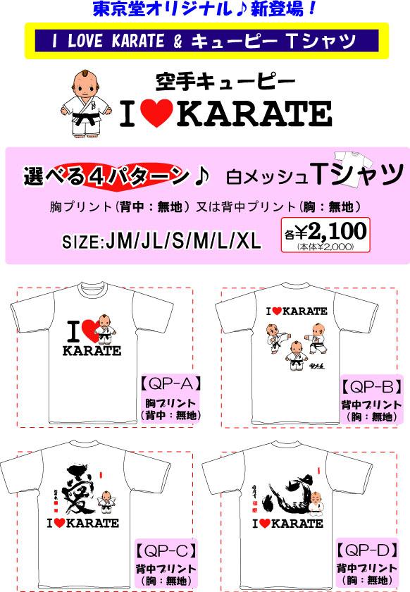 (株)東京堂インターナショナルTシャツキューピー