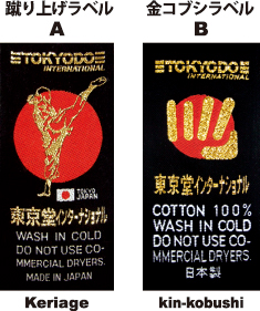 東京堂オリジナルラベル