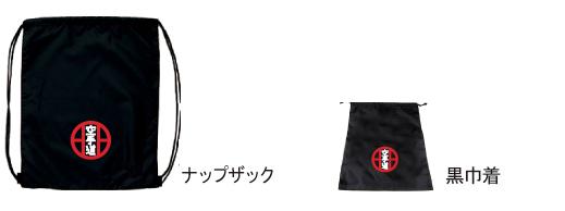 糸東会ナップザック