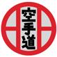 糸東会マーク
