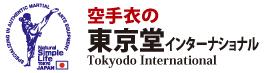 空手衣の(株)東京堂インターナショナル