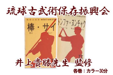 (株)東京堂インターナショナル 琉球古武術保存振興会 井上貴勝 トンファ・ヌンチャク 棒・サイ